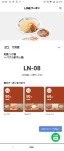 配布中の日高屋「LINEクーポン」「Yahoo!Japanアプリ」クーポン「和風つけ麺+バジル餃子(6個)割引きクーポン(2021年9月30日まで)」