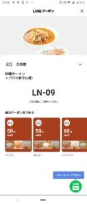 配布中の日高屋「LINEクーポン」「Yahoo!Japanアプリ」クーポン「味噌ラーメン+バジル餃子(6個)割引きクーポン(2021年9月30日まで)」