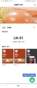 配布中の日高屋「LINEクーポン」「Yahoo!Japanアプリ」クーポン「「トッピング」味付玉子割引きクーポン(2021年10月31日まで)」