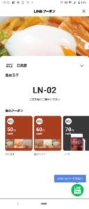配布中の日高屋「LINEクーポン」「Yahoo!Japanアプリ」クーポン「「トッピング」温泉玉子割引きクーポン(2021年10月31日まで)」