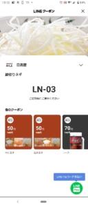 配布中の日高屋「LINEクーポン」「Yahoo!Japanアプリ」クーポン「「トッピング」細切りネギ割引きクーポン(2021年10月31日まで)」