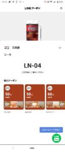 配布中の日高屋「LINEクーポン」「Yahoo!Japanアプリ」クーポン「コーラ割引きクーポン(2021年10月31日まで)」