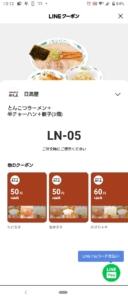 配布中の日高屋「LINEクーポン」「Yahoo!Japanアプリ」クーポン「とんこつラーメン+半チャーハン+餃子(3個)割引きクーポン(2021年10月31日まで)」