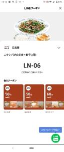 配布中の日高屋「LINEクーポン」「Yahoo!Japanアプリ」クーポン「ニラレバ炒め定食+餃子(3個)割引きクーポン(2021年10月31日まで)」