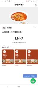 配布中の日高屋「LINEクーポン」「Yahoo!Japanアプリ」クーポン「大宮担々麺+バジル餃子(3個)割引きクーポン(2021年10月31日まで)」