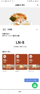 配布中の日高屋「LINEクーポン」「Yahoo!Japanアプリ」クーポン「中華そば+半チャーハン+餃子(3個)割引きクーポン(2021年10月31日まで)」