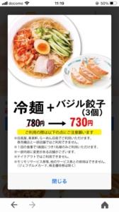 日高屋のYahoo!JAPANアプリクーポン「冷麺+バジル餃子(3個)割引きクーポン(2021年5月31日まで)」