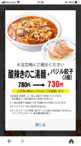 日高屋のYahoo!JAPANアプリクーポン「酸辣きのこ湯麵+バジル餃子(3個)割引きクーポン(2021年5月31日まで)」