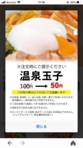 日高屋のYahoo!JAPANアプリクーポン「「トッピング」温泉玉子割引きクーポン(2021年5月31日まで)」