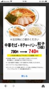 日高屋のYahoo!JAPANアプリクーポン「中華そば+半チャーハン+餃子(3個)割引きクーポン(2021年5月31日まで)」