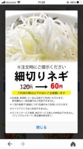 日高屋のYahoo!JAPANアプリクーポン「「トッピング」細切りネギ割引きクーポン(2021年5月31日まで)」