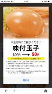 日高屋のYahoo!JAPANアプリクーポン「「トッピング」味付玉子割引きクーポン(2021年5月31日まで)」