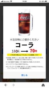 日高屋のYahoo!JAPANアプリクーポン「コーラ割引きクーポン(2021年5月31日まで)」