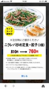 日高屋のYahoo!JAPANアプリクーポン「ニラレバ炒め定食+餃子(3個)割引きクーポン(2021年5月31日まで)」