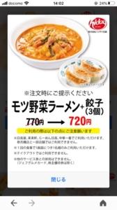 日高屋のYahoo!JAPANアプリクーポン「モツ野菜ラーメン+餃子(3個)割引きクーポン(2020年12月31日まで)」
