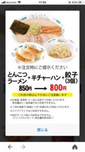 日高屋のYahoo!JAPANアプリクーポン「とんこつラーメン+半チャーハン+餃子割引きクーポン(2021年1月31日まで)」
