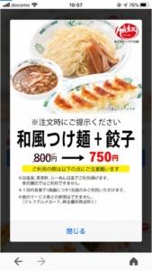 日高屋のYahoo!JAPANアプリクーポン「和風つけ麺+餃子(6個)割引きクーポン」(2020年10月31日まで)