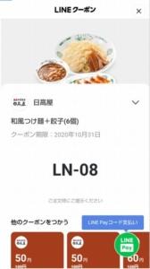 日高屋のLINEクーポン「和風つけ麺+餃子(6個)割引きクーポン(2020年10月31日まで)」