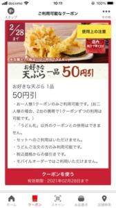 丸亀製麺公式アプリクーポン「お好きな天ぷら1品50円引きクーポン(2021年2月28日まで)」