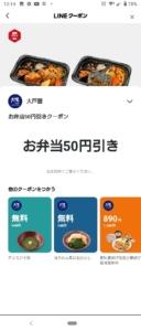 大戸屋LINEクーポン「お弁当50円引きクーポン(2020年11月30日まで)」