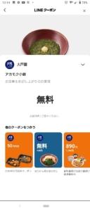 大戸屋LINEクーポン「アカモク小鉢無料クーポン(2020年11月30日まで)」
