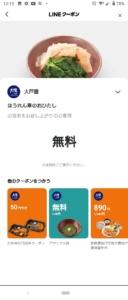 大戸屋LINEクーポン「ほうれん草のおひたし無料クーポン(2020年11月30日まで)」