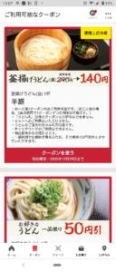 丸亀製麺アプリインストールでクーポンプレゼント「釜揚げうどん半額クーポン(インストールで即GET)」