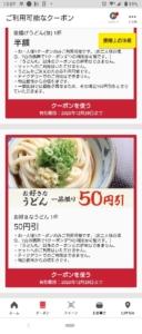 丸亀製麺アプリインストールでクーポンプレゼント「好きなうどん50円引きクーポン(インストールで即GET)」