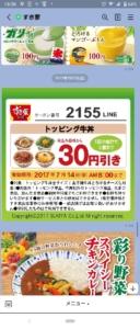 配布中のすき家LINEトーククーポン「トッピング牛丼割引きクーポン(2017年7月14日08:00まで)」