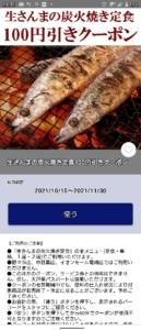 配布中の大戸屋公式アプリクーポン「生さんまの炭火焼き定食割引きクーポン(2021年11月30日まで)」