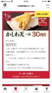 丸亀製麺公式アプリクーポン「かしわ天1品割引きクーポン(2021年4月19日まで)」