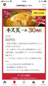丸亀製麺公式アプリクーポン「キス天1品割引きクーポン(2021年4月23日まで)」