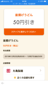 グノシーアプリの丸亀製麺「釜揚げうどん50円引きクーポン」(2019年12月27日まで)