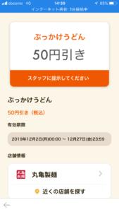 グノシーアプリの丸亀製麺「ぶっかけうどん50円引きクーポン」(2019年12月27日まで)