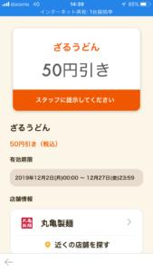 グノシーアプリの丸亀製麺「るうどん50円引きクーポン」(2019年12月27日まで)