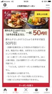 丸亀製麺公式アプリクーポン「豚キムチぶっかけうどん 又は うま辛まぜ釜玉うどん割引きクーポン(2021年4月28日まで)」