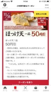 丸亀製麺公式アプリクーポン「ほっけ天1品50円引きクーポン(2020年11月16日まで)」