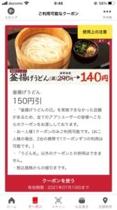 丸亀製麺公式アプリクーポン「釜揚げうどん(並)割引きクーポン(2021年7月19日まで)」