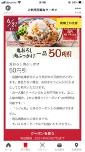 丸亀製麺公式アプリクーポン「鬼おろし肉ぶっかけ1品割引きクーポン(2021年6月27日まで)」
