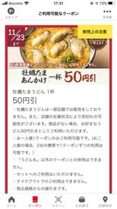 丸亀製麺公式アプリクーポン「牡蠣たまあんかけ50円引きクーポン(2020年11月23日まで)」