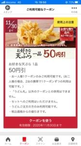 丸亀製麺公式アプリクーポン「お好きな天ぷら1品50円引きクーポン(2020年11月30日まで)」