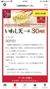 丸亀製麺公式アプリクーポン「いわし天1品割引きクーポン(2021年7月20日まで)」