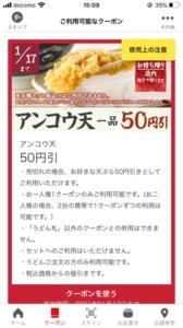 丸亀製麺公式アプリクーポン「アンコウ天割引きクーポン(2021年1月17日まで)」