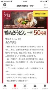 丸亀製麺公式アプリクーポン「鴨ねぎうどん一杯割引きクーポン(2021年1月31日まで)」