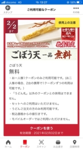 丸亀製麺公式アプリクーポン「ごぼう天1品無料クーポン(2021年2月2日まで)」