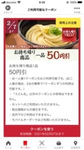丸亀製麺公式アプリクーポン「お持ち帰り商品1品割引きクーポン(2021年2月7日まで)」