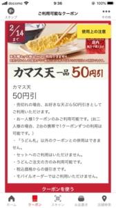 丸亀製麺公式アプリクーポン「カマス天割引きクーポン(2021年2月14日まで)」