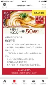 丸亀製麺公式アプリクーポン「お好きなうどん一杯割引きクーポン(2021年2月21日まで)」