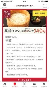 丸亀製麺公式アプリクーポン「釜揚げうどん(並)割引きクーポン(2021年9月30日まで)」