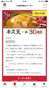 丸亀製麺公式アプリクーポン「キス天1品割引きクーポン(2021年9月22日まで)」